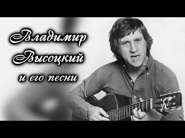 Владимир Высоцкий и его песни - Сборник Студии Елисейfilms 2017