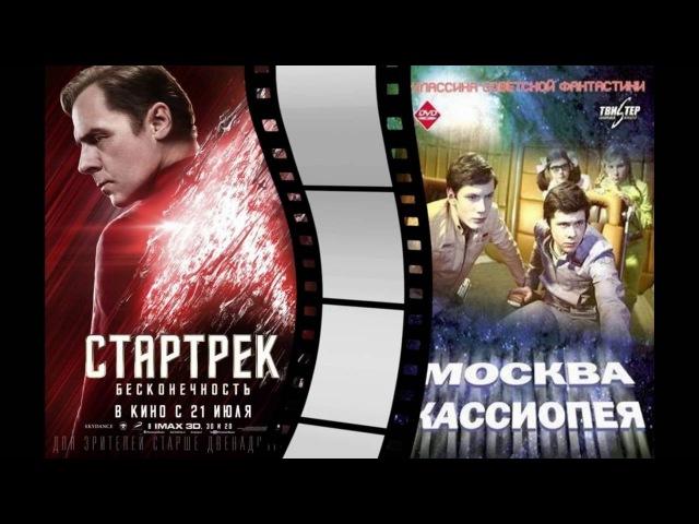 Трейлер Стартрек : 3 Бесконечность. Москва-Кассиопея