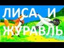 Русские народные сказки Лиса и Журавль Смотреть Сказки на ночь