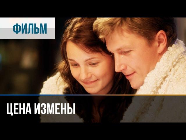 ▶️ Цена измены - Мелодрама | Фильмы и сериалы - Русские мелодрамы