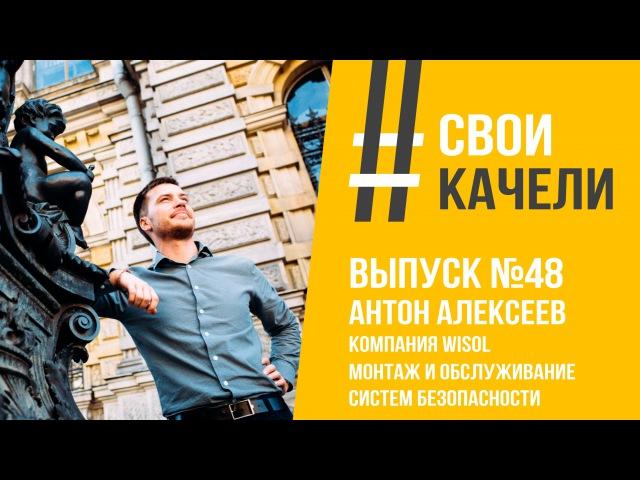 Свои качели Выпуск №48 Антон Алексеев. Компания WISOL. Монтаж и обслуживание систем безопасности.