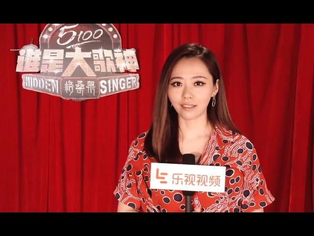 張靚穎: 樂視專訪 《誰是大歌神》不惧高還原度模唱者