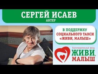 Сергей Исаев в поддержку проекта Социальное такси