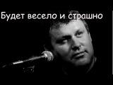 Чёрный Лукич - Будет весело и страшно