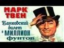 Марк Твен - Банковский билет в миллион фунтов аудиокнига