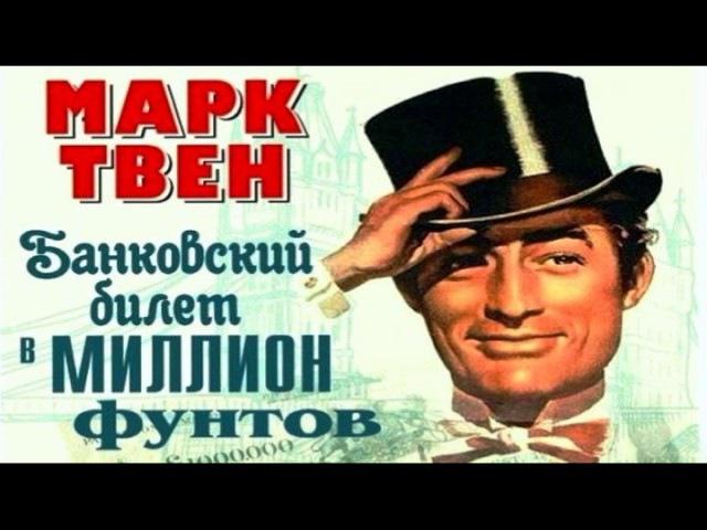 Марк Твен Банковский билет в миллион фунтов аудиокнига