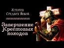 Крестовые походы завершение и результаты рус. История средних веков.
