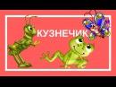 ✿ В траве сидел кузнечик (с субтитрами) ✿ КУЗНЕЧИК - Детская песня для самых мале