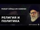 Религия и политика Рахбар Сейид Али Хаменеи