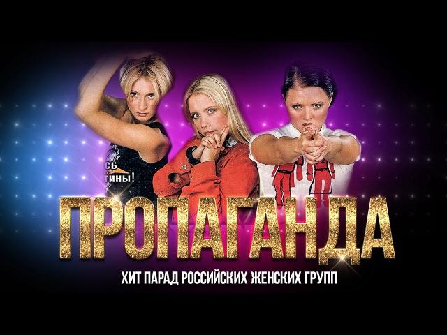 Группа Пропаганда. Звезды 2000-х. Хит парад Российских женских групп