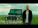 Алексей Чадов Не страшно OST Дело чести