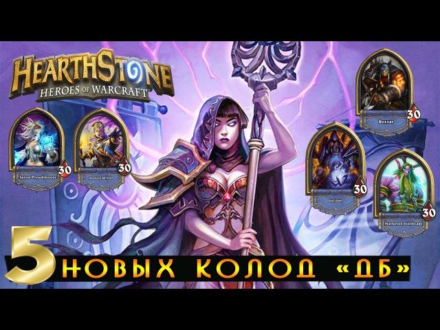 Hearthstone: 5 Новых Колод ДБ [Хартстоун]