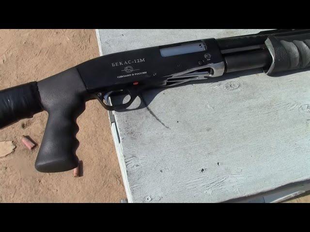 Обзор ружья Бекас 12-М применительно к IPSC (практическая стрельба)