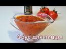СОУС ДЛЯ ПИЦЦЫ. Как приготовить соус для пиццы (How to cook tomato sauce for pizza.)