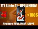 ZTE Blade A1 (C880U) - ПРОШИВКА от А до Я (Firmware, Flash Tool, TWRP recovery, GAPPS)