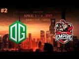 OG vs Empire #2 (bo2) | Dota 2 Asia Championships