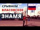Снимаем власовское знамя в День Победы | Возрождённый СССР Сегодня