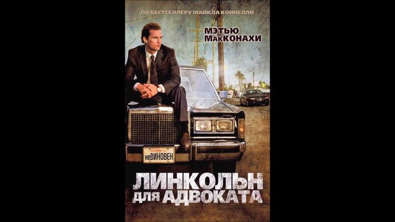 Линкольн для адвоката 2011 IMDb 7 3