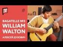 Bagatelle №3 - W. Walton, Aleksey Dukhovich