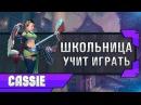 Paladins Школьница учит играть на Cassie 4