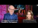 Мужское/Женское. Серафима Прекрасная 14.03.2017