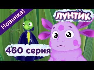 Лунтик и его друзья - 460 серия. Как в Сказке