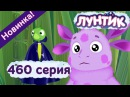 Лунтик - 460 серия. Как в Сказке. Новые серии 2017 года