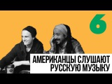 Иностранцы Слушают Русскую Музыку СЕРГЕЙ ЛАЗАРЕВ VS НЮША