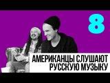 АМЕРИКАНЦЫ СЛУШАЮТ РУССКУЮ МУЗЫКУ Noize MC VS Рем Дигга #8