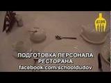 Григорий Дудов обучение официанта выпуск №13 Подача чая и десерта