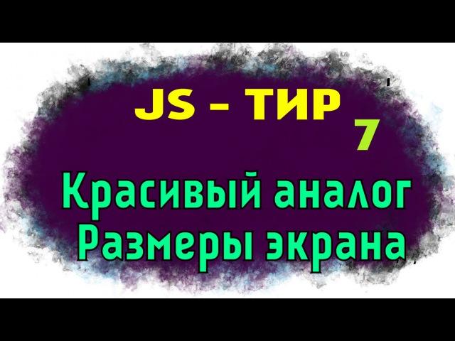 Создание мобильной игры ТИР на JavaScript и PointJS, размеры экрана, аналог, джойстик на JavaScrip