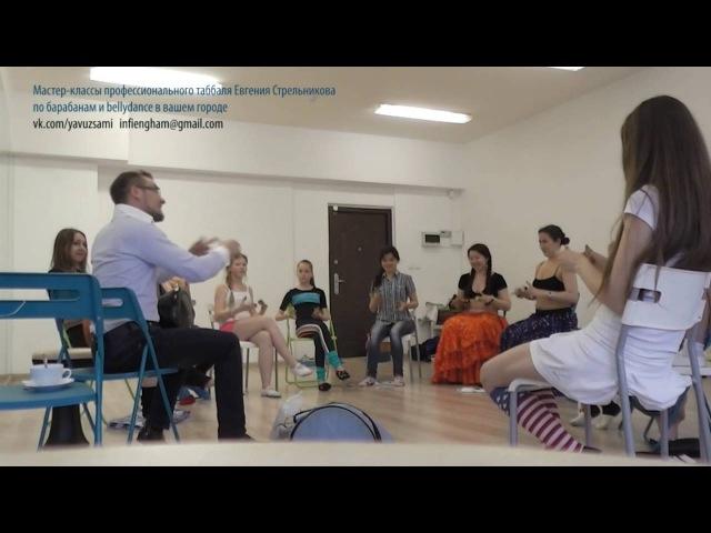 Мастер-класс по сагатам, ритмам, табла и танцу живота от Евгения Стрельникова