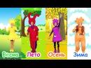 🌟ЧаПиКи Мультик для детей про времена года Друзья находят прибор Лето Осень З