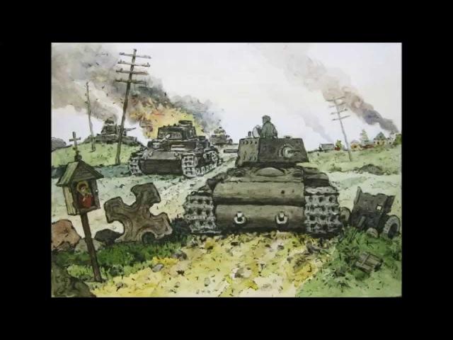 Ленинградская Прохоровка Молосковицкое танковое сражение 1941 г