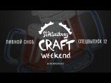Специальный выпуск №12: Craft weekend (29-30 апреля 2017)