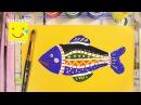 Как нарисовать рыбку - урок рисования для детей от 4 лет, гуашь, рисуем дома поэтапно