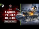 Артистичный выпуск - ХРН №43 - от Mpexa World of Tanks