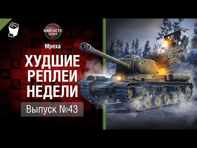 Артистичный выпуск - ХРН №43 - от Mpexa [World of Tanks]
