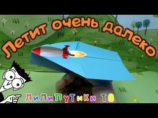Как сделать оригами летающие самолеты