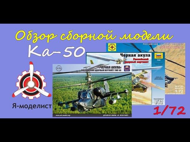 Обзор содержимого коробок модели вертолета Ка-50 производителей:
