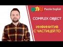 Complex object: инфинитив с частицей to