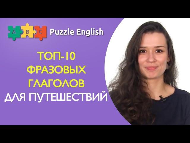 ТОП-10 фразовых глаголов для путешествий