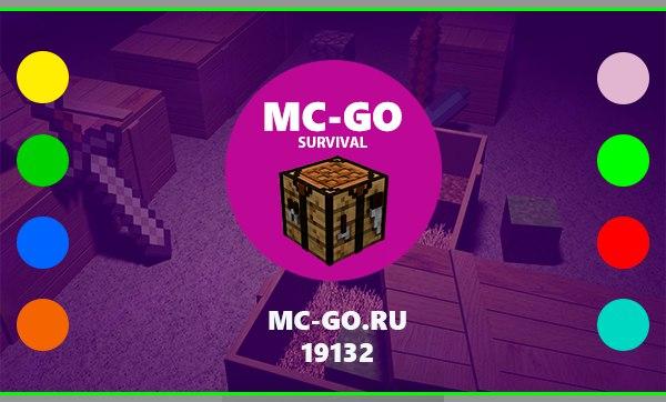 Представляю вам сервер MCPE на версию 0.15.x : MC-GO