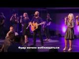 Милость.New Beginnings Church.Mercy by Matt Redman