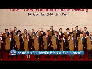 """[v观]apec峰会领导人身披秘鲁特色披风 拍摄""""全家福"""""""