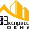 Окна ЭКСПРЕСС КИРОВ РЕМОНТ ОКОН