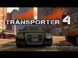 Transporter 4 - Перевозчик 4 (Machinima) (Ryder Studio)