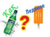 Как сделать ледяное мороженное в домашних условиях