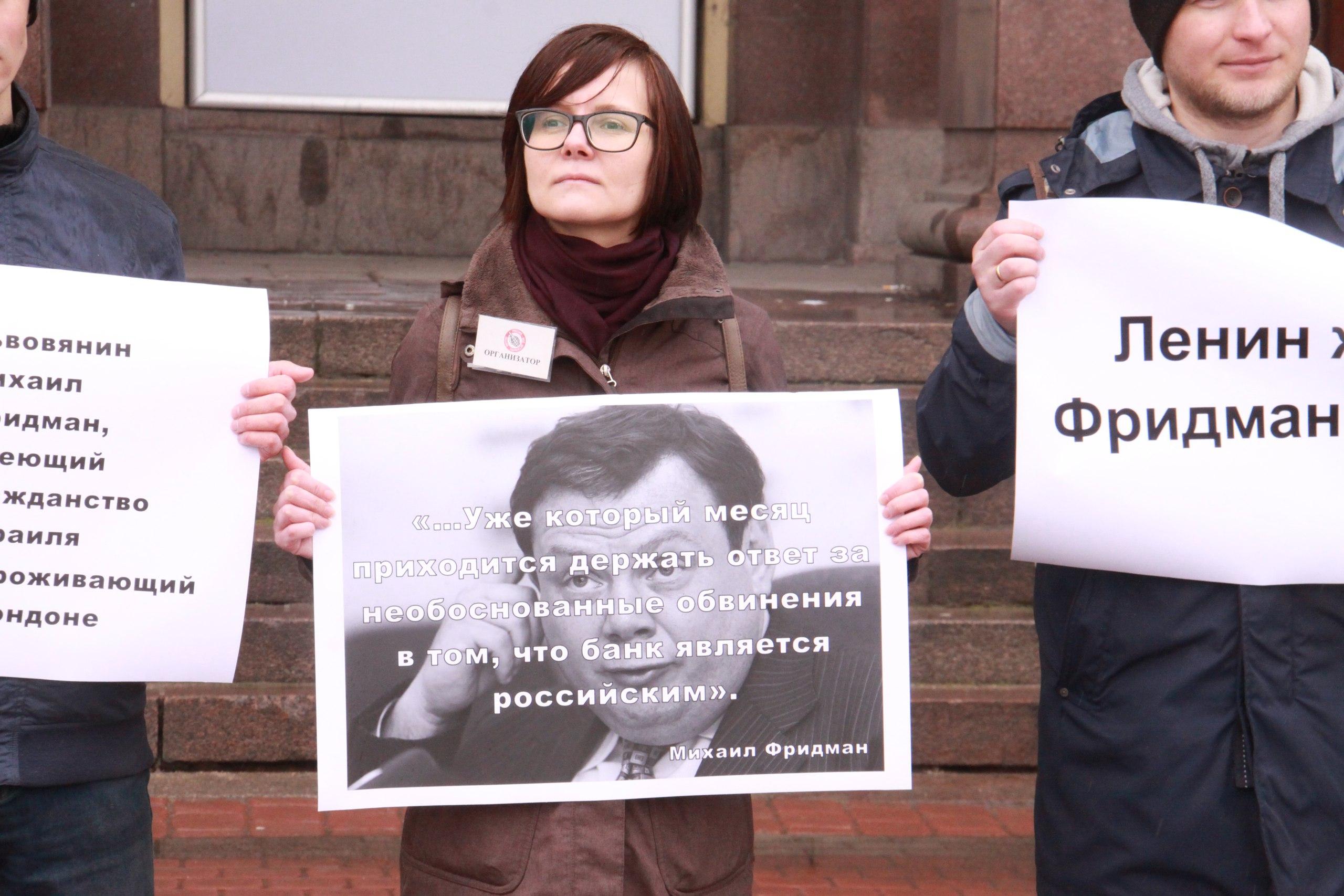 """Пикет против """"львовянина"""""""