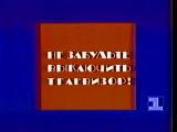 (staroetv.su) Заставка конца эфира (1 канал Останкино, 01.09.1994-31.03.1995)